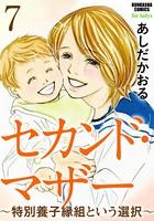 セカンド・マザー(分冊版) 【第7話】〜特別養子縁組という選択〜