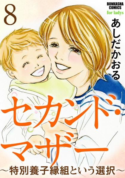 セカンド・マザー(分冊版) 【第8話】〜特別養子縁組という選択〜