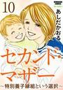 セカンド・マザー(分冊版) 【第10話】〜特別養子縁組という選択〜