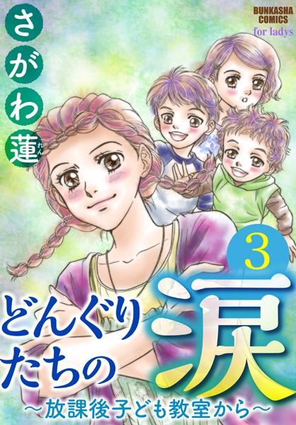 どんぐりたちの涙〜放課後子ども教室から〜(分冊版) 【第3話】