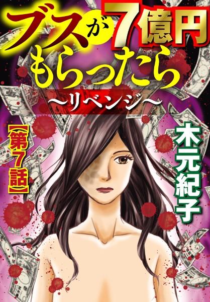 ブスが7億円もらったら〜リベンジ〜(分冊版) 【第7話】