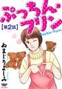 ぷっちん・フリン(分冊版) 【第2話】