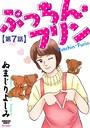 ぷっちん・フリン(分冊版) 【第7話】