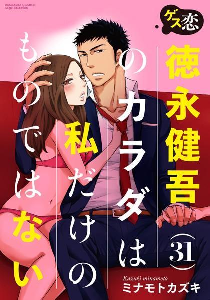 ゲス恋 徳永健吾(31)のカラダは私だけのものではない(分冊版) 【第4話】空白を満たす一夜