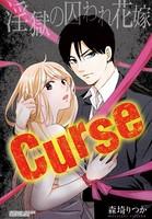 Curse 淫獄の囚われ花嫁(単話)