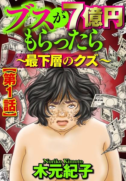 ブスが7億円もらったら〜最下層のクズ〜(分冊版) 【第1話】