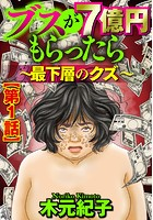 ブスが7億円もらったら〜最下層のクズ〜(単話)