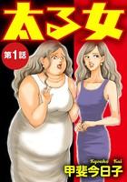 太る女(単話)