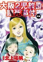 大阪2児放置餓死事件(単話)