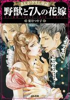 まんがグリム童話 野獣と7人の花嫁