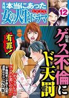 本当にあった女の人生ドラマ Vol.12 ゲス不倫にド天罰