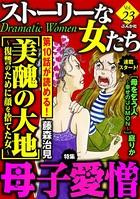 ストーリーな女たち Vol.23 母子愛憎