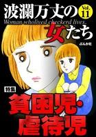波瀾万丈の女たち Vol.11 貧困児・虐待児