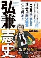 弘兼憲史 珠玉名作短編集