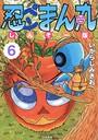 忍ペンまん丸 しんそー版【電子限定カラー特典付】 6