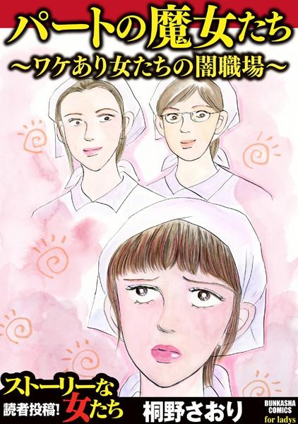 パートの魔女たち〜ワケあり女たちの闇職場〜