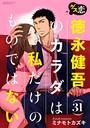 ゲス恋 徳永健吾(31)のカラダは私だけのものではない(分冊版) 【第6話】2度目の恋
