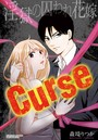 Curse 淫獄の囚われ花嫁(分冊版) 【第3話】優しすぎる愛撫