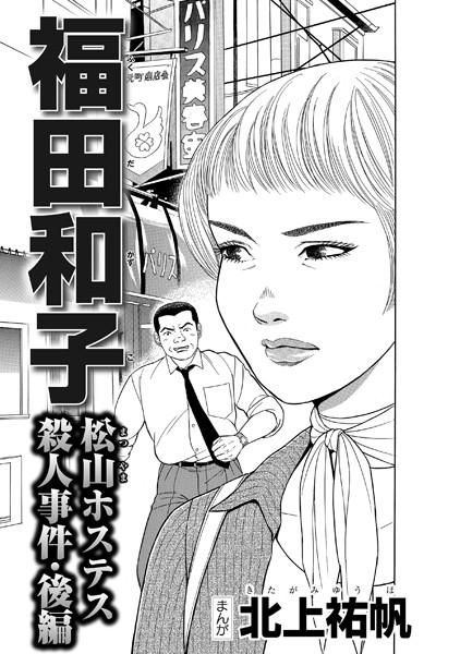 福田和子 松山ホステス殺人事件(単話版) 【後編】