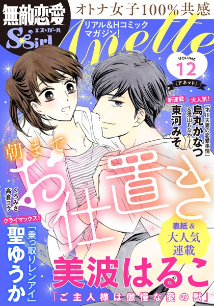 無敵恋愛S*girl Anette Vol.12 朝までお仕置き