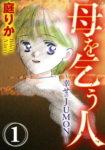 母を乞う人〜幸せのJUMON〜(分冊版) 【第1話】冷たい微笑