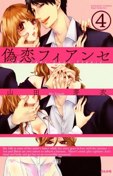 偽恋フィアンセ(分冊版) 【第4話】