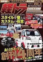 軽トラ CUSTOM Magazine...