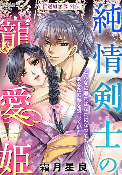 純情剣士の寵愛姫 新選組恋慕外伝(単話版)