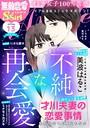 無敵恋愛S*girl Anette Vol.13 不純な再会愛