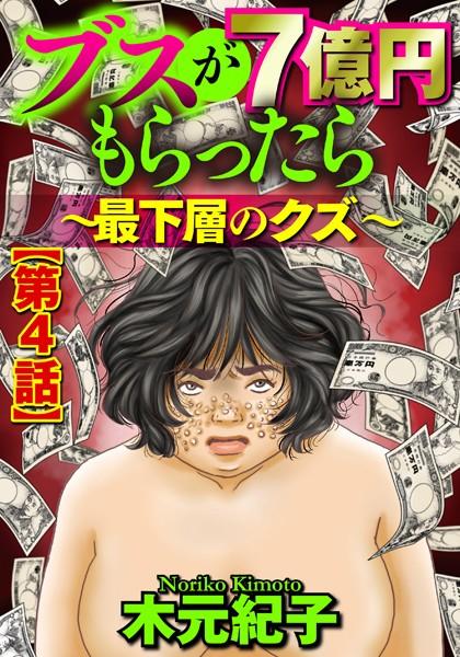 ブスが7億円もらったら〜最下層のクズ〜(分冊版) 【第4話】