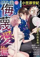 禁断Loversロマンチカ Vol.30 侮蔑と愛撫
