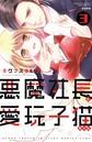 悪魔社長と愛玩子猫ちゃん(分冊版) 【第3話】