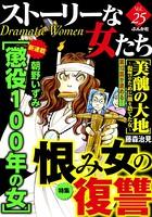 ストーリーな女たち Vol.25 恨み女の復讐