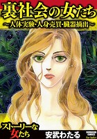 裏社会の女たち〜人体実験・人身売買・臓器摘出〜