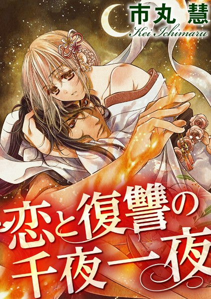 恋と復讐の千夜一夜(分冊版) 【第1話】