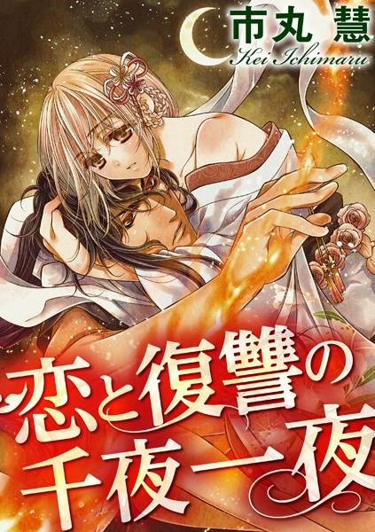 恋と復讐の千夜一夜(分冊版) 【第2話】