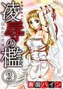 凌辱の檻〜囚われの花嫁〜(分冊版) 【第2話】