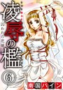 凌辱の檻〜囚われの花嫁〜(分冊版) 【第6話】