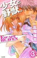少女と野獣。 ESCAPE HEAVEN(分冊版) 【第3話】
