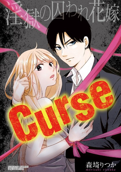 Curse 淫獄の囚われ花嫁(分冊版) 【第5話】 溺愛と死