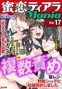 蜜恋ティアラMania Vol.17 複数責め