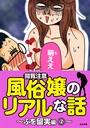 【閲覧注意】風俗嬢のリアルな話〜ふを留実編〜 2