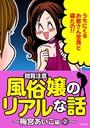 【閲覧注意】風俗嬢のリアルな話〜梅宮あいこ編〜 2