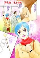 耳化粧(単話)