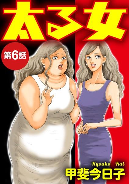 太る女(分冊版) 【第6話】