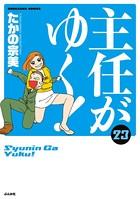 主任がゆく! 23巻