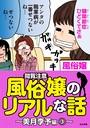 【閲覧注意】風俗嬢のリアルな話〜美月李予編〜 3