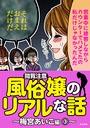 【閲覧注意】風俗嬢のリアルな話〜梅宮あいこ編〜 3
