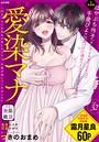 禁断Loversロマンチカ Vol.32 無限絶頂