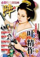 COMIC陣 Vol.3